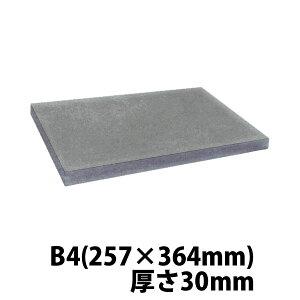 送料無料・ウレタン・B4サイズ257×364×30mm「20個」(白orグレー)梱包 保管 発送 保護 緩衝材 イベント 工作 ハンドメイド コスプレ 手作り 素材