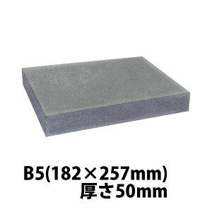 送料無料・ウレタン・B5サイズ182×257×50mm「20個」(白orグレー)梱包 保管 発送 保護 緩衝材 イベント 工作 ハンドメイド コスプレ 手作り 素材