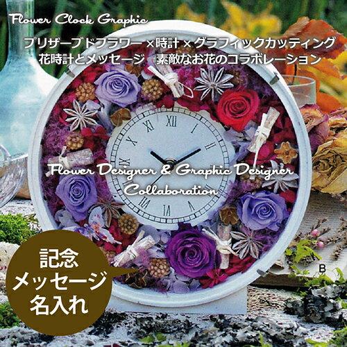 プリザーブドフラワー 時計 香りもお届け 金色高級風呂敷 バラ 薔薇 アジサイ 敬老の日 ギフト 名入れ 還暦祝い 喜寿祝い 母の日 ボックス 結婚祝い ウェディング  おしゃれ 贈呈品 花時計 丸型ホワイト 送料無料