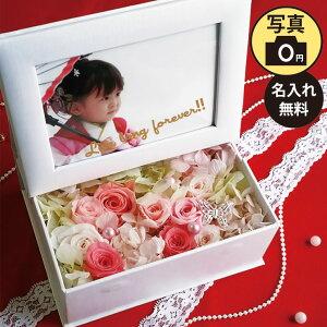 プリザーブドフラワー 写真立て フォトボックスL判 名入れ フォトフレーム 写真入り バラ 薔薇 アジサイ ギフト 結婚祝い ウエディング 敬老の日 還暦祝い 喜寿祝い 誕生日プレゼント