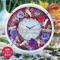 花時計/フラワークロック/プリザーブドフラワー/プレゼント/花ギフト/名入れ/かわいい