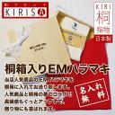 父の日ギフト 和ブランド KIRISA EM技術で開発された健康で快適なハラマキウェアです!EMはらまきダイエット決め手は…