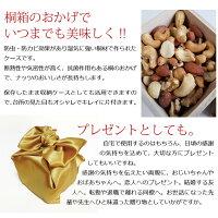 極上四種類ミックスナッツ