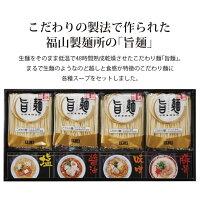福山製麺所「旨麺」