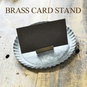 カードスタンド ブラス 真鍮 カード立て【真鍮カードスタンド 名刺立て 用紙立て アンティーク おしゃれ レトロ】