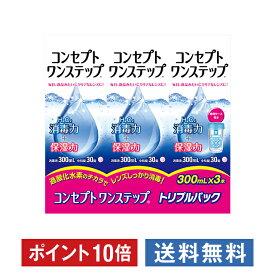 ポイント10倍 コンセプト ワンステップ トリプルパック(300ml×3本) AMO 洗浄液 保存液 消毒液 コンタクト コンタクトレンズ ソフト ケア用品 送料無料