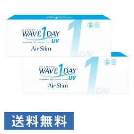 WAVEワンデー UV エアスリム ×2箱セット WAVE コンタクト コンタクトレンズ クリア 1day ワンデー 使い捨て ソフト 送料無料 ウェイブ 超薄型 低含水 非イオン性 UVカット機能付き