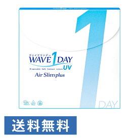 WAVEワンデー UV エアスリム plus WAVE コンタクト コンタクトレンズ クリア 1day ワンデー 使い捨て ソフト ウェイブ 超薄型 低含水 非イオン性 UVカット機能付き 送料無料