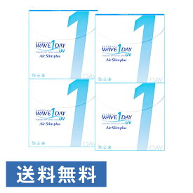 WAVEワンデー UV エアスリム plus ×4箱セット WAVE コンタクト コンタクトレンズ クリア 1day ワンデー 使い捨て ソフト 送料無料 ウェイブ 超薄型 低含水 非イオン性 UVカット機能付き