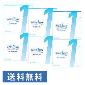 WAVEワンデー UV エアスリム plus ×6箱セット WAVE コンタクト コンタクトレンズ クリア 1day ワンデー 使い捨て ソフト 送料無料 ウェイブ 超薄型 低含水 非イオン性 UVカット機能付き