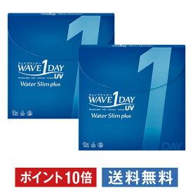 ポイント10倍 WAVEワンデー UV ウォータースリム plus ×2箱セット WAVE コンタクト コンタクトレンズ クリア 1day ワンデー 使い捨て ソフト 送料無料 ウェイブ 高含水 UVカット機能付き