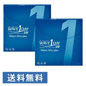 WAVEワンデー UV ウォータースリム plus ×2箱セット WAVE コンタクト コンタクトレンズ クリア 1day ワンデー 使い捨て ソフト 送料無料 ウェイブ 高含水 UVカット機能付き