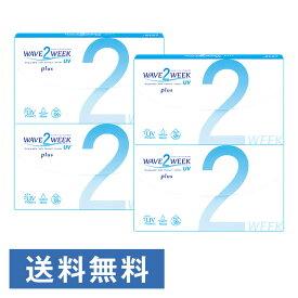 WAVE 2ウィーク UV plus ×4箱セット WAVE コンタクト コンタクトレンズ クリア 2week 2ウィーク 使い捨て ソフト 送料無料 ウェイブ