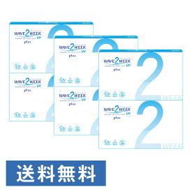 WAVE 2ウィーク UV plus ×6箱セット WAVE コンタクト コンタクトレンズ クリア 2week 2ウィーク 使い捨て ソフト 送料無料 ウェイブ