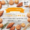 低糖質 デイリー パンセット (4種14個セット) 24/7Workout 完全監修の糖質制限パン! 糖質制限 ダイエット ダイエット…
