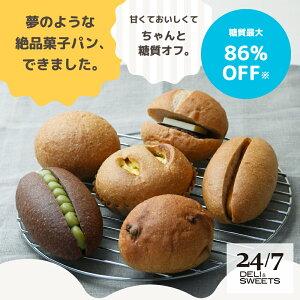 【糖質86%オフ】低糖質菓子パンセット 6種各2個 計12個セット(チョコ、クリーム、あんバター、ピーナッツクリーム、ピスタチオクリーム、レーズン)ダイエットパン ダイエット食品 痩