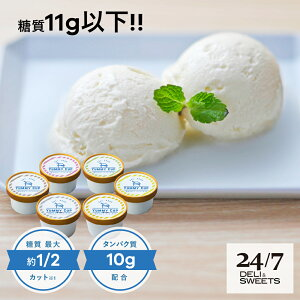 【糖質11g以下】低糖質たんぱく補給ジェラート6種12個セット ダイエット食品 ギフト アイスクリーム アイス スイーツ チョコレート マンゴー ピスタチオ ミルク