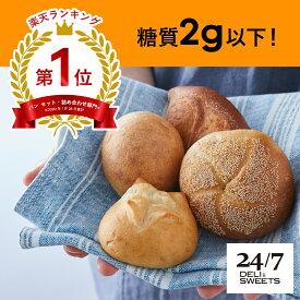 低糖質 デイリー パンセット (4種14個セット) 24/7Workout 完全監修の糖質制限パン! 糖質制限 ダイエット ダイエット食品 痩せる カロリーオフ 低カロリー パン ギフト ベーカリー