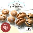 24/7DELI&SWEETS 低糖質菓子パン 4種16個入り セット(チョコパン、クリームパン、あんバターパン、ピーナッツクリ…