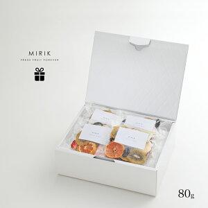 ホワイトデー お返し 送料無料 ギフト ドライフルーツ ミックス 80g 砂糖不使用 無添加 国内製造 国産フルーツ いちご パイン ミカン キウイ メロン リンゴ 巨峰 マスカット フォンダンウォー