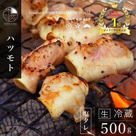 豚 ホルモン 500g ハツモト 焼肉 国産豚 生 冷蔵便 新鮮 豚 ホルモン焼き肉 バーベキュー コンロ 七厘 人気 おすすめ