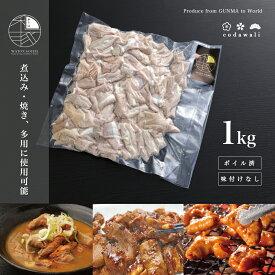 ホルモン 1kg 大容量 メガ盛 やわらかい 豚ホルモン 冷蔵便 1キロ 新鮮 豚 もつ煮 もつ焼き 人気 おすすめ 上州ホルモン 国産豚 和豚 そうは 少量生産 こだわり  メガモリ