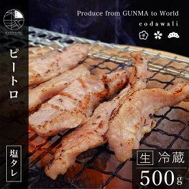 豚 ホルモン 500g ピートロ 焼肉 国産豚 生 冷蔵便 新鮮 豚 ホルモン焼き肉 バーベキュー コンロ 七厘 人気 おすすめ