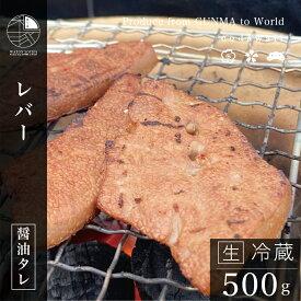 豚 ホルモン 500g レバー 焼肉 国産豚 生 冷蔵便 新鮮 豚 ホルモン焼き肉 バーベキュー コンロ 七厘 人気 おすすめ