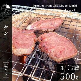 豚 ホルモン 500g タン 焼肉 国産豚 生 冷蔵便 新鮮 豚 ホルモン焼き肉 バーベキュー コンロ 七厘 人気 おすすめ