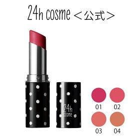【24hコスメ公式】24 ミネラルスティックカラー 24h 24hリップ 口紅 プチプラ 肌に優しい