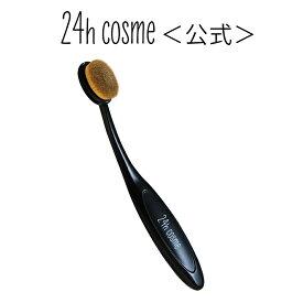 【24hコスメ公式】24 ファンデブラシOS 24h 24h 小さめヘッドで小鼻の周りや目の際など細かい部位もキレイに塗りやすい