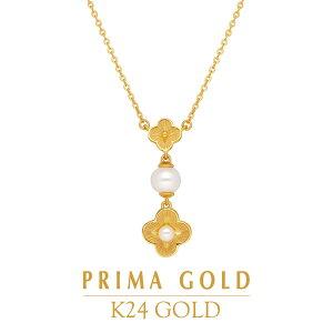純金 ネックレス ピーチパール クローバー レディース 女性 イエローゴールド 淡水真珠 パール 誕生日 贈物 24金 ジュエリー アクセサリー ブランド プリマゴールド PRIMAGOLD K24 送料無料