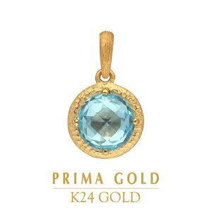 純金 ペンダント スイスブルートパーズ レディース 女性 イエローゴールド 天然石 カラーストーン 宝石 誕生日 贈物 24金 ジュエリー アクセサリー ブランド プリマゴールド PRIMAGOLD K24 送料