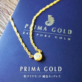 【あす楽】K24 純金 レディース 一粒ダイヤモンドネックレス 女性 天然ダイヤ 24金 イエローゴールド ジュエリー PRIMAGOLD プリマゴールド 送料無料