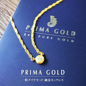 24K ダイヤモンド ネックレス レディース 24金 純金 一粒ダイヤモンド K24 ゴールド 一粒ジュエリー ペンダント アズキ 金ネックレス プレゼント 贈り物 女性 PRIMAGOLD プリマゴールド ジュエリ