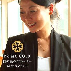 【あす楽】【当店人気商品】K24 純金 レディース ハート型 四つ葉のクローバー 幅8.3mm ペンダント 女性 24金 イエローゴールド ジュエリー PRIMAGOLD プリマゴールド 送料無料