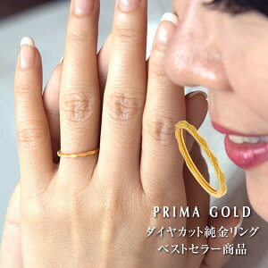 純金 24K 指輪 ダイヤカット シンプル リング レディース 女性 イエローゴールド プレゼント 誕生日 贈物 24金 ジュエリー アクセサリー ブランド プリマゴールド PRIMAGOLD K24 送料無料【あす楽