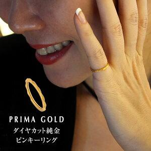 純金 24K ピンキーリング 小指 ダイヤカット レディース 女性 イエローゴールド プレゼント 誕生日 贈物 24金 ジュエリー アクセサリー ブランド プリマゴールド PRIMAGOLD K24 送料無料【あす楽