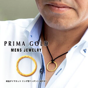 純金 24K ペンダント ネックレス 紐付き ダイヤカット リング型 メンズ 男性用 イエローゴールド プレゼント 誕生日 贈物 24金 ジュエリー アクセサリー ブランド プリマゴールド PRIMAGOLD K24 送