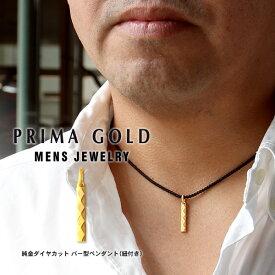 【あす楽】K24 純金 メンズ バー型 ダイヤカット ペンダント ネックレス紐 男性 24金 イエローゴールド ジュエリー PRIMAGOLD プリマゴールド 送料無料