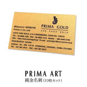 純金 24K カード オリジナル名刺 贈物 イエローゴールド メンズ レディース ネームカード 24金 シート プレゼント 誕生日 記念日 Prima Art(プリマアート) 名刺作成 送料無料
