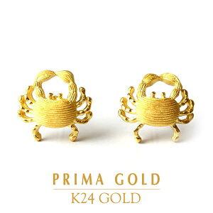 24K 純金 PRIMAGOLD プリマゴールド 送料無料 蟹(カニ) モチーフ【ピアス】 pierce【イヤリング変更可】【レディース】 24金 ゴールド ジュエリー