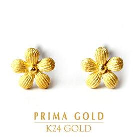 【あす楽】K24 純金 フラワー ピアス レディース プレゼント 贈り物 小花 モチーフ 女性 24金 イエローゴールド ジュエリー PRIMAGOLD プリマゴールド 送料無料