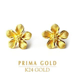 24K 純金 PRIMAGOLD プリマゴールド 送料無料 フラワー(花)【ピアス】 pierce【イヤリング変更可】【レディース】 24金 ゴールド ジュエリー