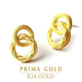 純金 サークル(2つの輪)【純金 ピアス】【レディース】PRIMAGOLD プリマゴールド【送料無料】K24 pierce【イヤリング変更可】24k 24金 イエローゴールド ジュエリー