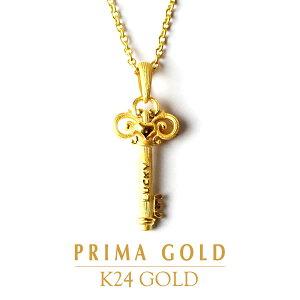 純金 24K ラッキーモチーフ 鍵 ペンダント レディース 女性 イエローゴールド プレゼント 誕生日 贈物 24金 ジュエリー アクセサリー ブランド プリマゴールド PRIMAGOLD K24 送料無料