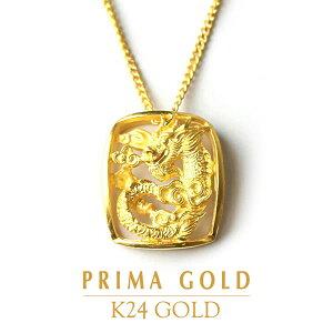 24K 純金 ドラゴン 龍 守護神 ペンダント レディース 女性 イエローゴールド プレゼント 誕生日 贈物 24金 ジュエリー アクセサリー ブランド プリマゴールド PRIMAGOLD K24 送料無料