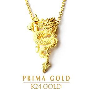 24K 純金 天を駆ける龍 天竜 ペンダント レディース 女性 イエローゴールド プレゼント 誕生日 贈物 24金 ジュエリー アクセサリー ブランド プリマゴールド PRIMAGOLD K24 送料無料