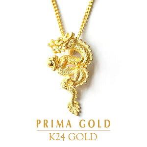 24K 純金 ドラゴン 龍 御守 ペンダント レディース 女性 イエローゴールド プレゼント 誕生日 贈物 24金 ジュエリー アクセサリー ブランド プリマゴールド PRIMAGOLD K24 送料無料