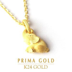 純金 24K ゾウ 象 御守 ペンダント レディース 女性 イエローゴールド プレゼント 誕生日 贈物 24金 ジュエリー アクセサリー ブランド プリマゴールド PRIMAGOLD K24 送料無料